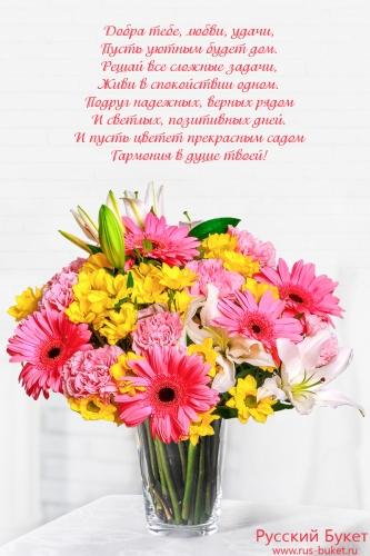 pozdravleniya-s-dnem-otkritki-cveti foto 19
